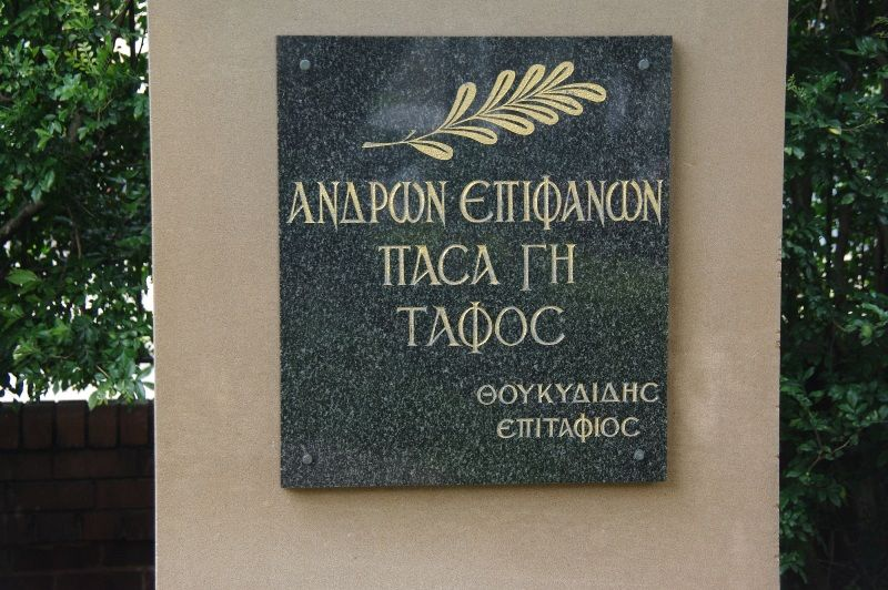 Greek Inscription Plaque: 23-September-2015