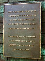Hebrew Plaque: 23-September-2016